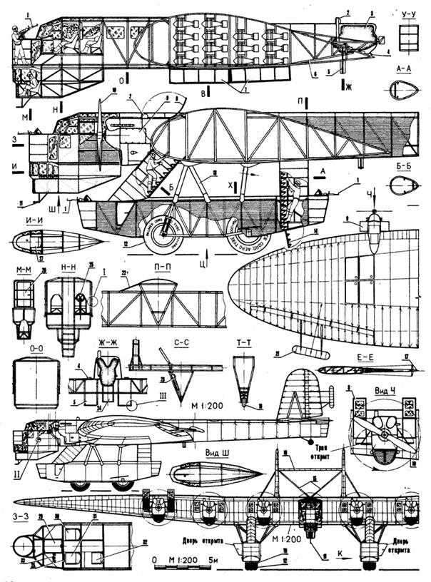 Одновременно с проектированием самолета было налажено и изготовление цельнотянутых хромомолибденовых стальных труб на...