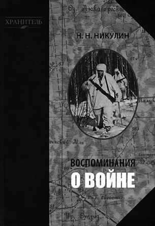 http://www.belousenko.com/books/nikulin/nikulin_cover.jpg