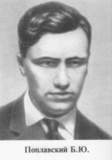 Борис Поплавский (источник: belousenko.com)